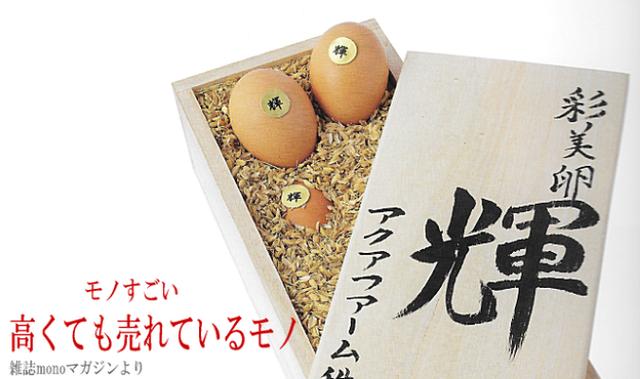 Loại trứng gà đắt nhất thế giới của Nhật Bản có gì đặc biệt? - 1