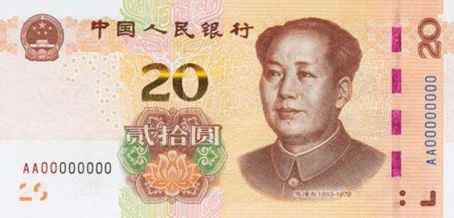 """Trung Quốc phát hành đồng Nhân dân tệ mới nhưng """"vắng mặt"""" đồng 5 tệ - 1"""