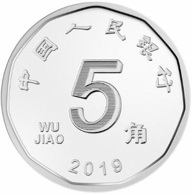 """Trung Quốc phát hành đồng Nhân dân tệ mới nhưng """"vắng mặt"""" đồng 5 tệ - 2"""