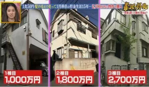 Chỉ tiêu 43 nghìn đồng mỗi ngày, cô gái Nhật mua 3 biệt thự sau 15 năm