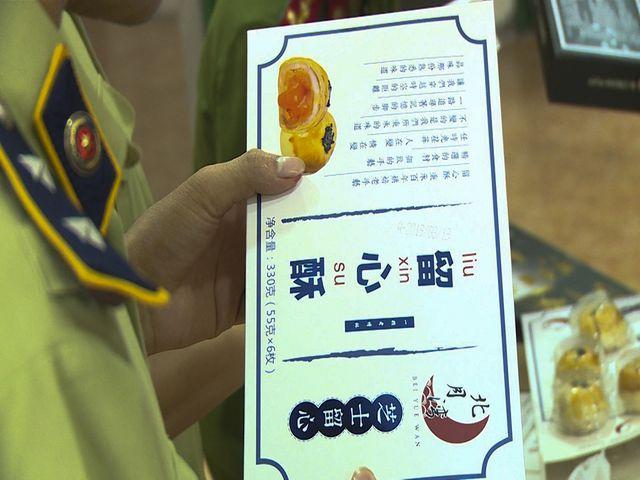 Hà Nội: Bắt giữ hơn 4.000 bánh trứng chảy lậu đang gây sốt trên mạng  - 6