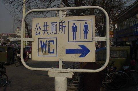 Thế giới khan hiếm... toilet