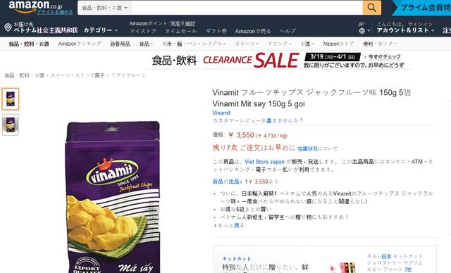 5 gói mít sấy Việt Nam loại 150g trên trang Amazon Nhật có giá tới gần 800.000 đồng.